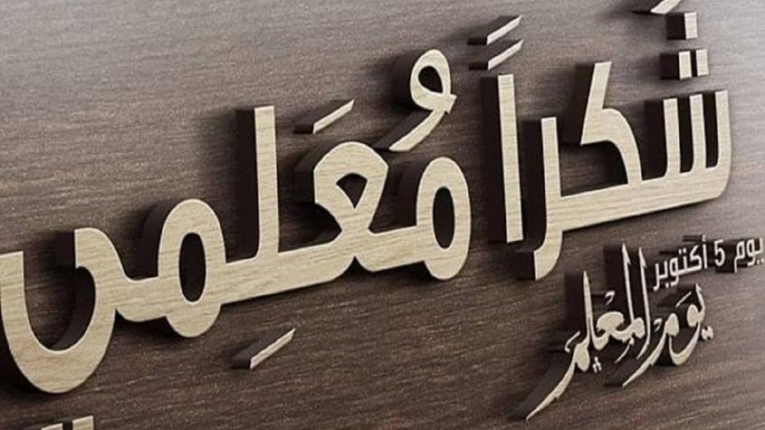 شعر بدوي عن المعلم