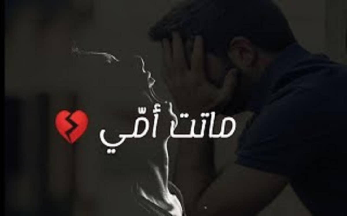 شعر حزين عن الام المتوفيه عراقي الجواب