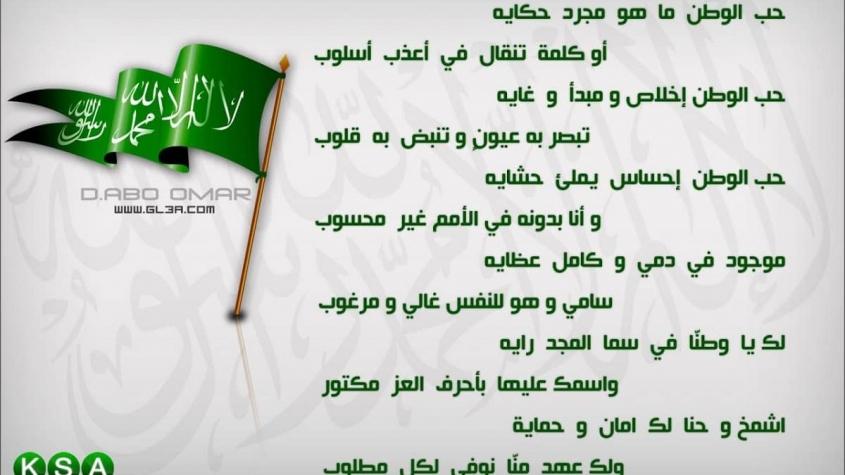 شعر سعودي عن الوطن