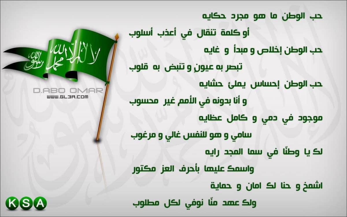 شعر سعودي عن الوطن الجواب