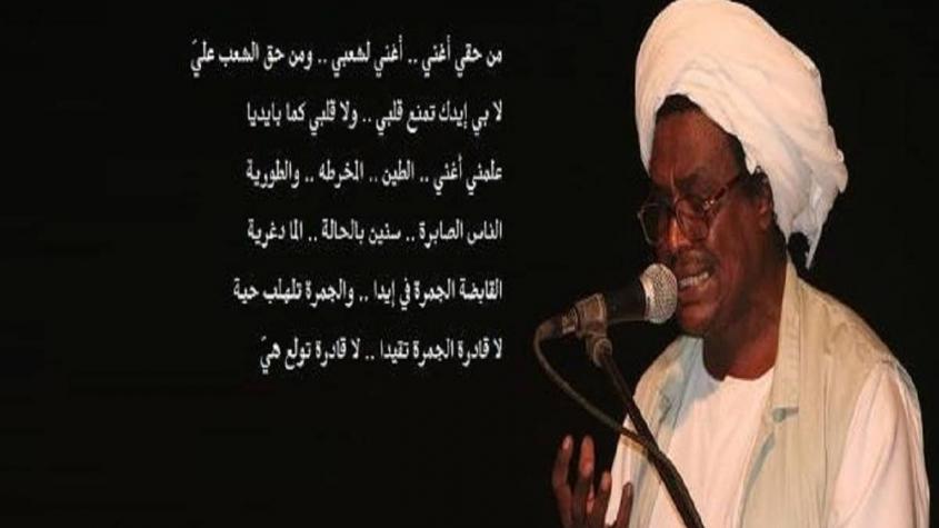 شعر سوداني عن الاخوان