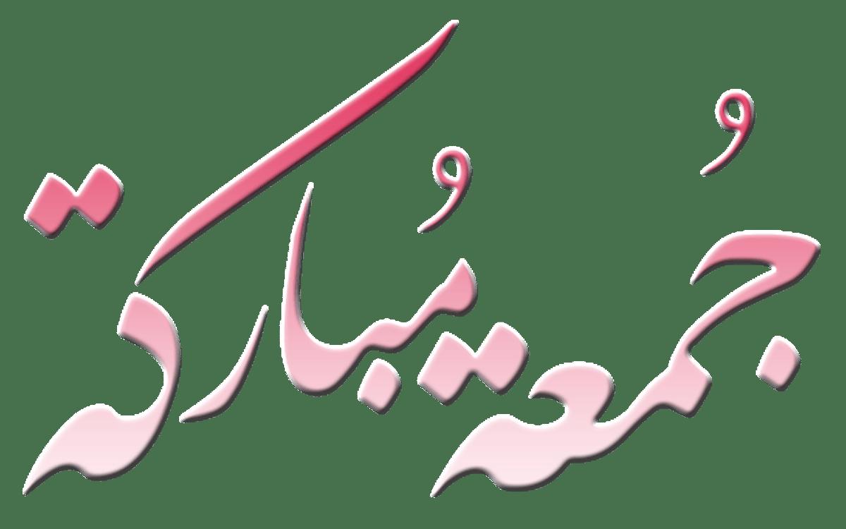 ملصقات واتساب جمعه مباركه