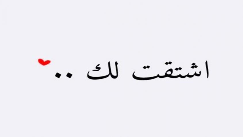 رسائل حب واتس اب قصيره