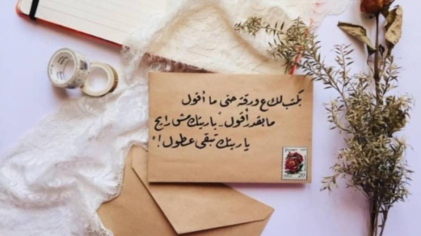 رسائل حب للحبيب المسافر