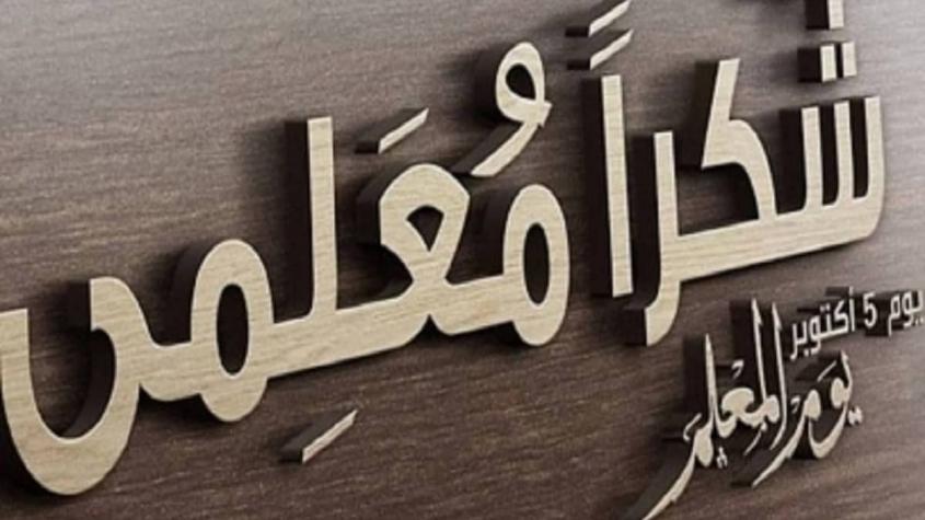 شعر سوداني عن المعلم