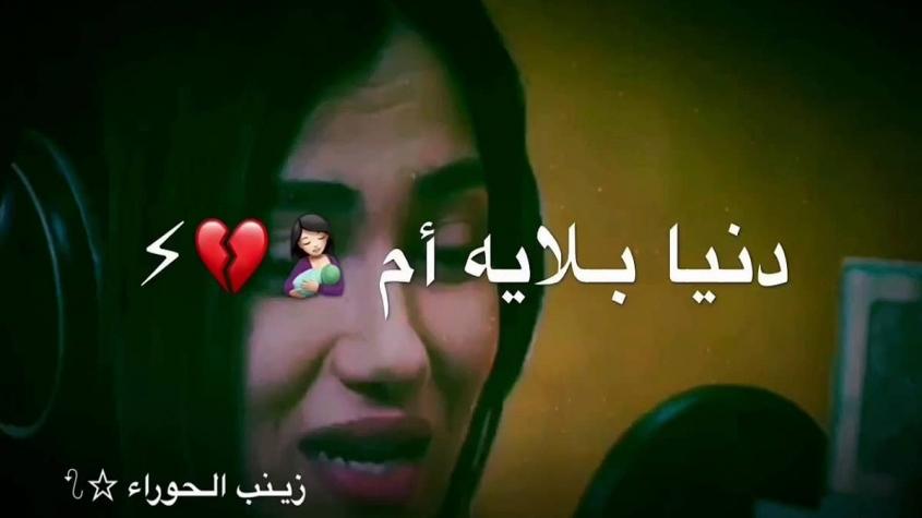 شعر عراقي عن الام