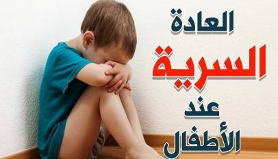 كيفية التخلص من العاده السریه عند الاطفال
