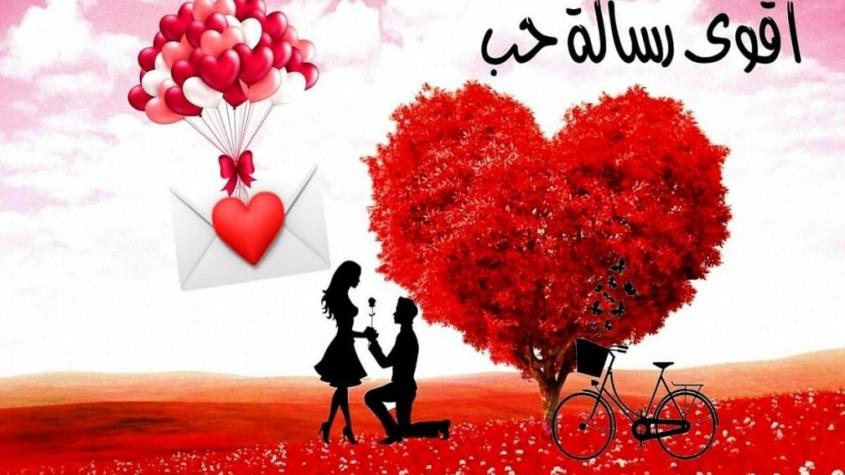 رسائل حب وعتاب قصيره