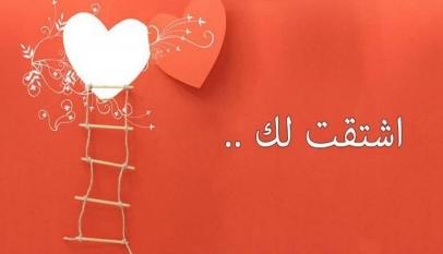 رسائل نصيه حب للزوج مكتوبة