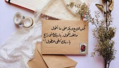 رسائل للحبيب الغالي المسافر