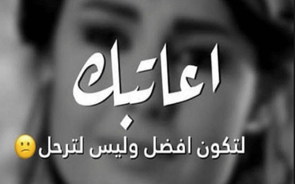 رسائل للحبيب الزعلان مصريه مكتوبة
