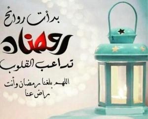 رمزيات رمضان
