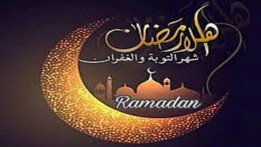 تهاني رمضان 2016 أجمل بطاقات التهنئة مجلة انا حواء Chalkboard Quote Art Ramadan Art Quotes