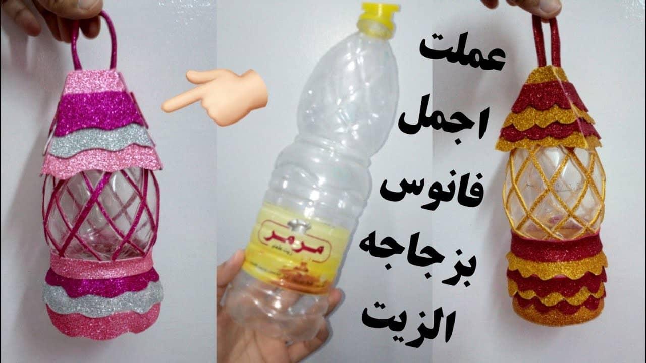 طريقة عمل فانوس رمضان بالزجاج الزيت