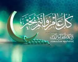 رمزيات اخر يوم رمضان