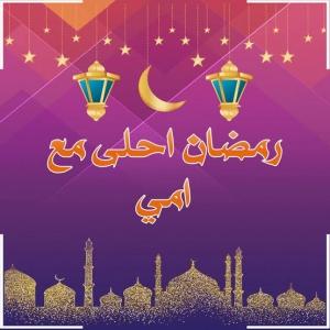 رمضان احلى مع امي