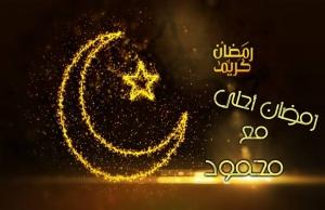 رمضان كريم مع محمود