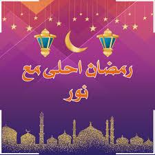 رمضان أحلى مع نور