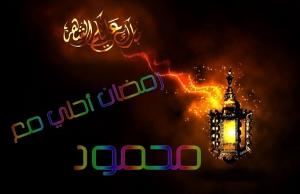 رمضان احلى مع محموود