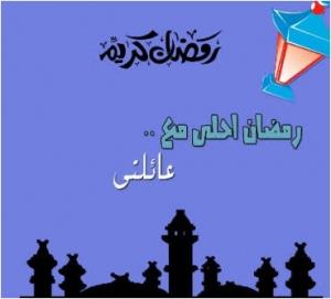 رمضان أحلى مع عائلتى