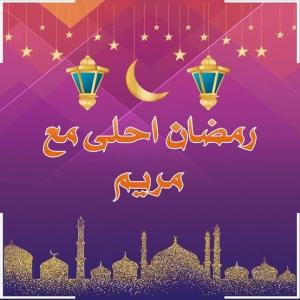 رمضان أحلى مع مريم