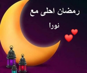 رمضان أحلى مع نورا