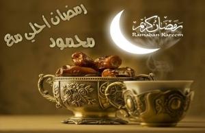 رمضان احلي مع محمود