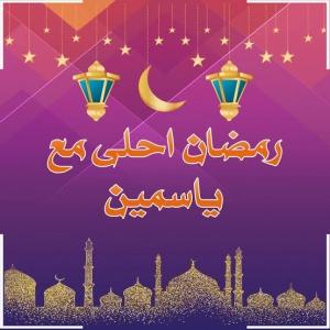 رمضان احلى مع ياسمين