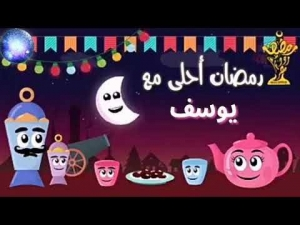 رمضان احلى مع يوسف