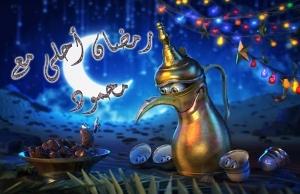 رمضان أحلي مع محمود