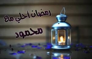 رمضان آحلى مع محمود