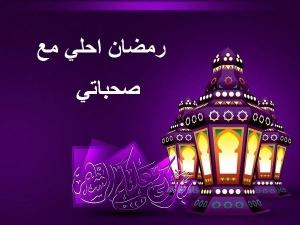 رمضان احلى مع صحباتي