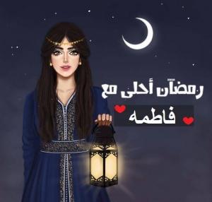 رمضان أحلى مع فاطمة