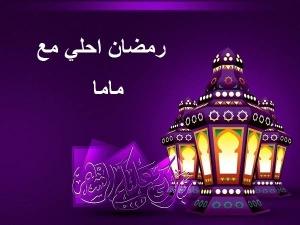 رمضان أحلى مع ماما