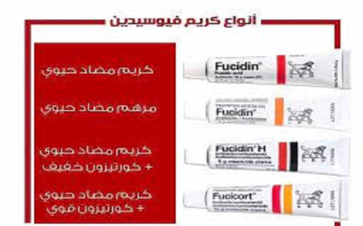 الفرق بين انواع كريم فيوسيدين