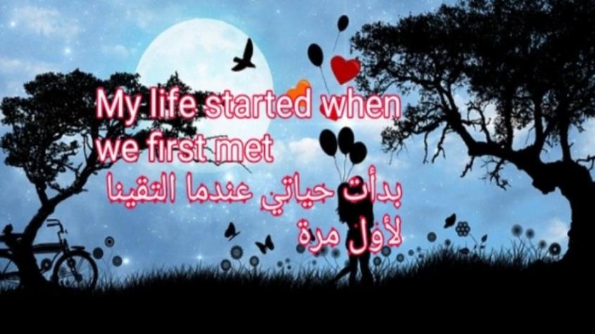 رسائل شوق ولهفة بالانجليزي مترجمه بالعربي