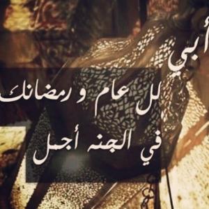 ابي كل عام و رمضانك في الجنة