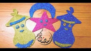 كيفية عمل زينة رمضان بالفوم