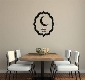 هلال رمضان وسط الدائرة