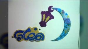 رمضان وهلال وفانوس