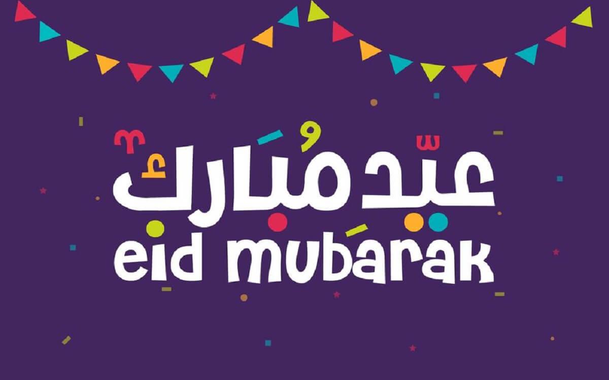 تعبير عن عيد الفطر المبارك
