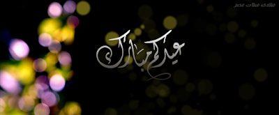 غلاف عيد الفطر