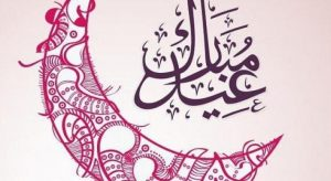 رمزيات تهنئه عيد الفطر