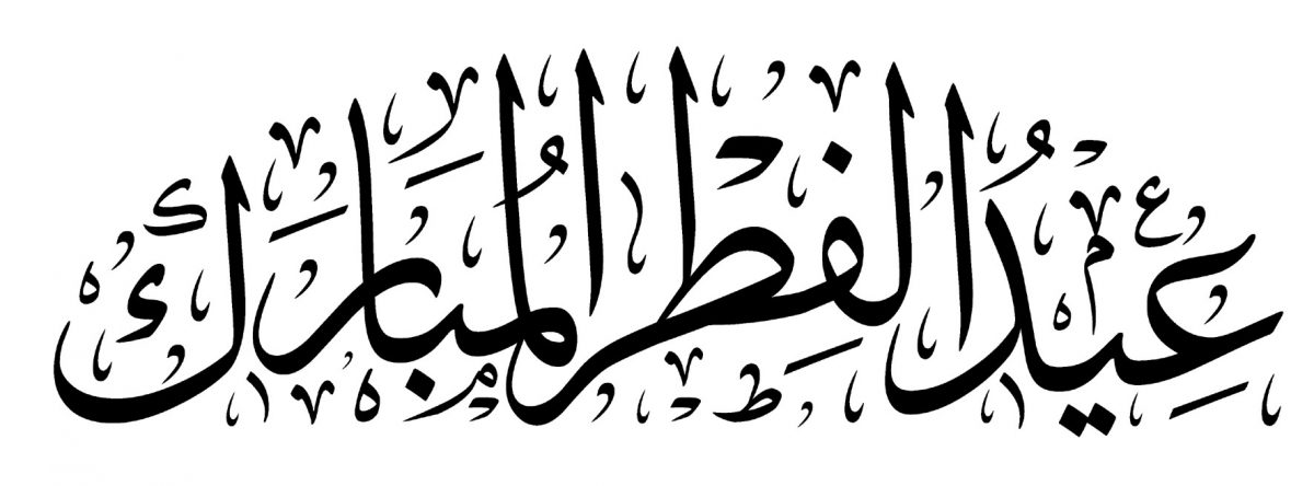 مخطوطات عيد الفطر
