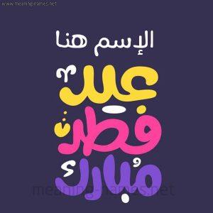 ملصقات العيد الفطر