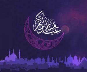 ثيمات العيد الفطر جاهزة للطباعة