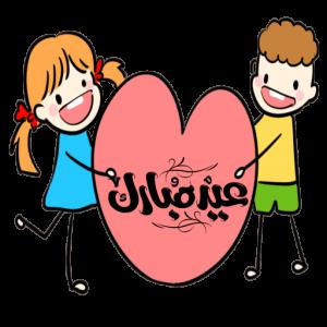 ملصقات عيد الفطر المبارك