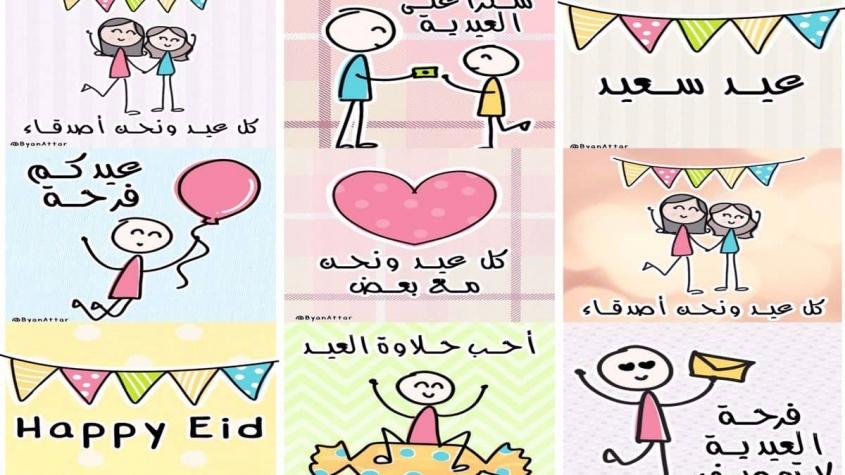 ثيمات عيد الفطر للاطفال