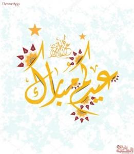 خلفيات العيد الفطر
