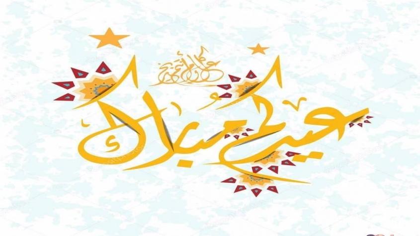 خلفيات عيد الفطر للتصميم